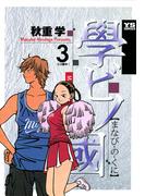 學ビノ國 3(ヤングサンデーコミックス)