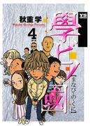 學ビノ國 4(ヤングサンデーコミックス)