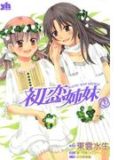 初恋姉妹3(百合姫コミックス)