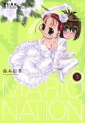 PUREまりおねーしょん3(百合姫コミックス)