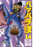 新装版 突撃!パッパラ隊14(REX COMICS)
