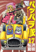 新装版 突撃!パッパラ隊17(REX COMICS)
