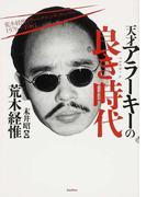 天才アラーキーの良き時代 荒木経惟とウィークエンド・スーパー1976〜1981
