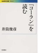 『コーラン』を読む (岩波現代文庫 学術)