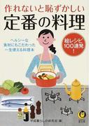 作れないと恥ずかしい定番の料理 絵レシピ100連発! ヘルシーな食材にもこだわった一生使える料理本