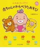 赤ちゃんのわらべうたあそび ふれあいたっぷり! (CD BOOK)