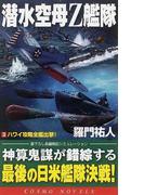 潜水空母Z艦隊 書下ろし長編戦記シミュレーション 3 ハワイ攻略全艦出撃! (コスモノベルス)(コスモノベルス)