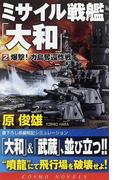 ミサイル戦艦「大和」 書下ろし長編戦記シミュレーション 2 爆撃!ガ島奪還作戦 (コスモノベルス)(コスモノベルス)