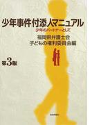 少年事件付添人マニュアル 少年のパートナーとして 第3版