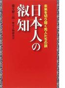 日本人の叡知 未来を切り開く先人たちの訓