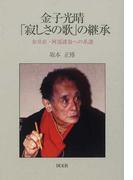 金子光晴「寂しさの歌」の継承 金井直・阿部謹也への系譜