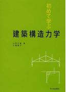 初めて学ぶ建築構造力学