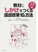 教材に「しかけ」をつくる国語授業10の方法 文学アイデア50