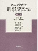大コンメンタール刑事訴訟法 第2版 第1巻 第1条〜第56条