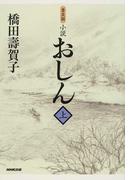 小説おしん 普及版 上