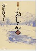 小説おしん 普及版 下