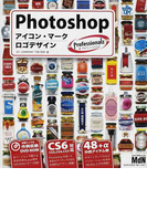 Photoshopプロフェッショナルズアイコン・マーク・ロゴデザイン クールなアイコンを作る本