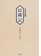 政隣記 享保元−20年 記録伍・陸