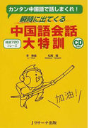 瞬時に出てくる中国語会話大特訓 カンタン中国語で話しまくれ! 精選720フレーズ