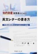 知的財産実務者のための英文レターの書き方 外国出願実務等における英文レター文例集 必ず使える、そのまま使える!