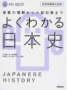 よくわかる日本史 授業の理解から入試対策まで 新旧両課程対応版 (MY BEST)
