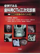 症例でみる歯科用CTの三次元診断 ここが読像のポイントだ!
