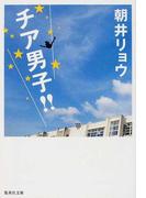 チア男子!! (集英社文庫)(集英社文庫)