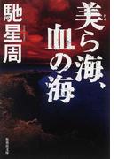 美ら海、血の海 (集英社文庫)(集英社文庫)