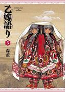 乙嫁語り 5巻(ビームコミックス(ハルタ))