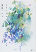 うみべの女の子(f×COMICS) 2巻セット(F×COMICS)