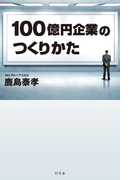 100億円企業のつくりかた(幻冬舎単行本)