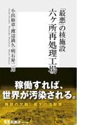「最悪」の核施設 六ヶ所再処理工場(集英社新書)