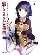 猫にはなれないご職業2(イラスト簡略版)(ガガガ文庫)