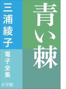 三浦綾子 電子全集 青い棘(三浦綾子 電子全集)