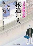 桜追い人(二見時代小説文庫)