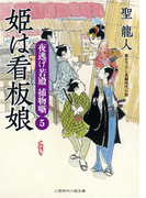 姫は看板娘(二見時代小説文庫)