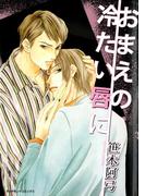 おまえの冷たい唇に(ダイヤモンドコミックス30)