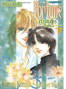 Fortuneー君と出逢うために…ー 2(ダイヤモンドコミックス30)
