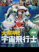 大解明!!宇宙飛行士 VOL.2 訓練
