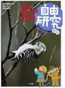 鳥の自由研究 2 町のまわりで観察 秋冬