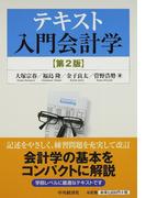 テキスト入門会計学 第2版