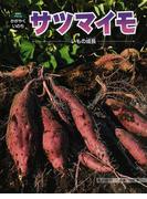 サツマイモ いもの成長 (科学のアルバム・かがやくいのち)
