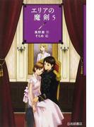 エリアの魔剣 5 (YA!フロンティア)(YA!フロンティア)