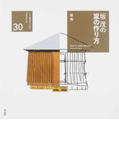 坂茂の家の作り方 (くうねるところにすむところ)