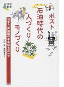ポスト石油時代の人づくり・モノづくり 日本と産油国の未来像を求めて (地球研叢書)