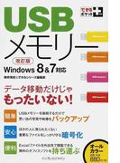 USBメモリー データ移動だけじゃもったいない! 改訂版
