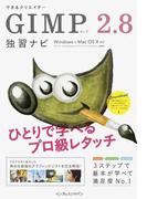 できるクリエイターGIMP 2.8独習ナビ ひとりで学べるプロ級レタッチ (できるクリエイターシリーズ)