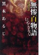 無惨百物語 2 にがさない (MF文庫ダ・ヴィンチ 怪談実話)(MF文庫ダ・ヴィンチ)