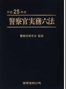 警察官実務六法 平成25年版