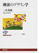 琳派のデザイン学 (NHKブックス)(NHKブックス)
